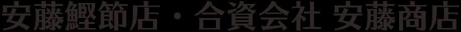 安藤鰹節店・合資会社 安藤商店